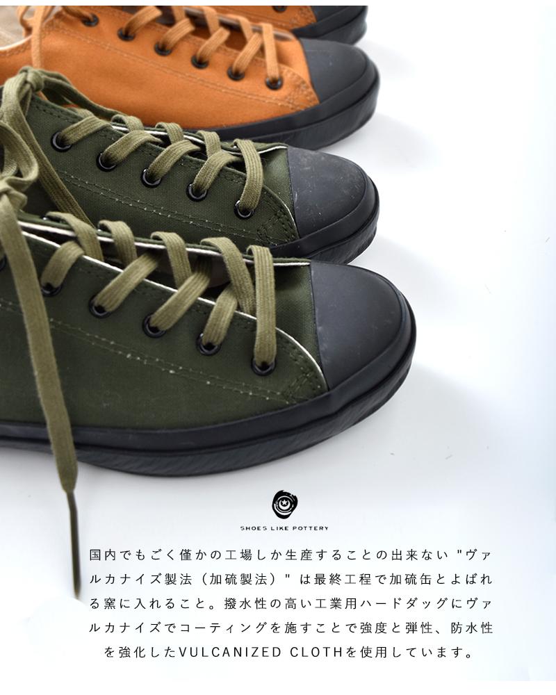 Shoes Like Pottery(シューズライクポッタリー)ヴァルカナイズクロスキャンバススニーカー vulcanized-cloth