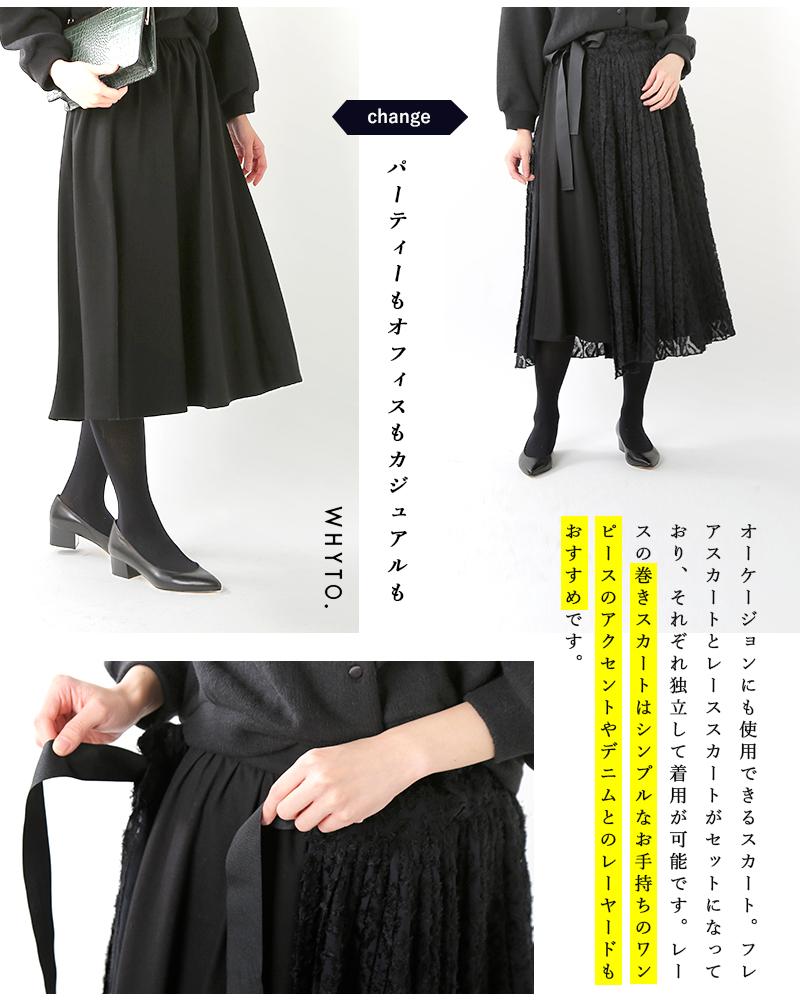 whyto(ホワイト)レースプリーツ巻きスカート wht19fsk1