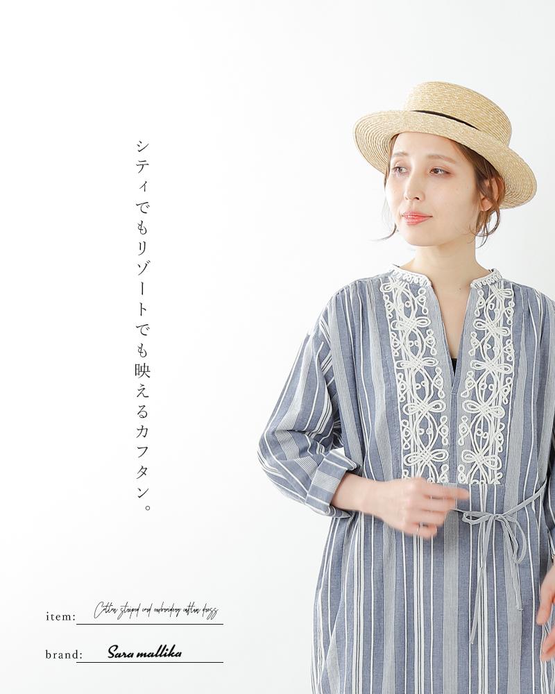 Sara Mallika(サラマリカ)コットンストライプコード刺繍カフタンドレス 020491678o