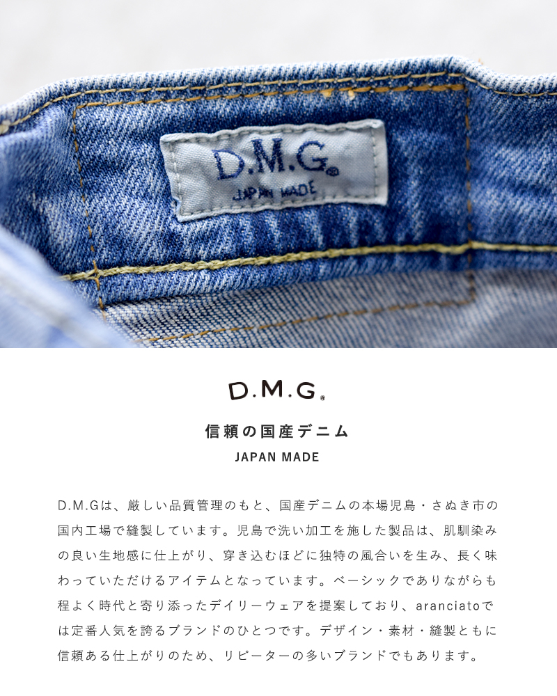 D.M.G(ドミンゴ)5Pアンクルスリムストレッチデニムパンツ 13-761d-14000