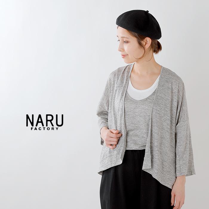 NARU(ナル)リネンカーディガン 633044
