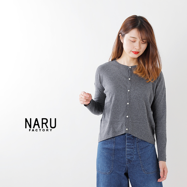 NARU(ナル)ソフトフライスクルーネックカーディガン 633216