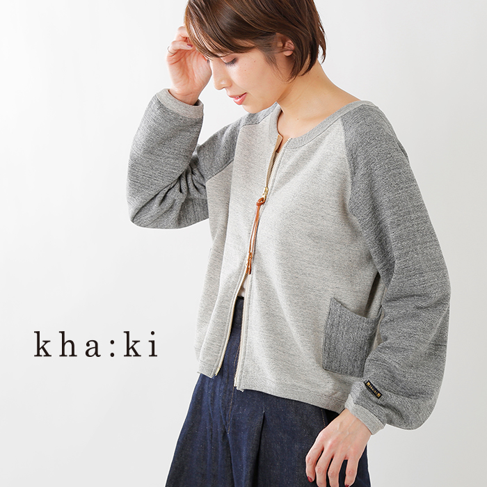 kha:ki(カーキ)2wayスウェットジップアップカーディガンmil-19hcs150
