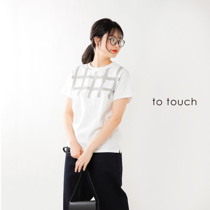 to touch(トゥータッチ)USコットンギンガムプリントTシャツ to19c-20