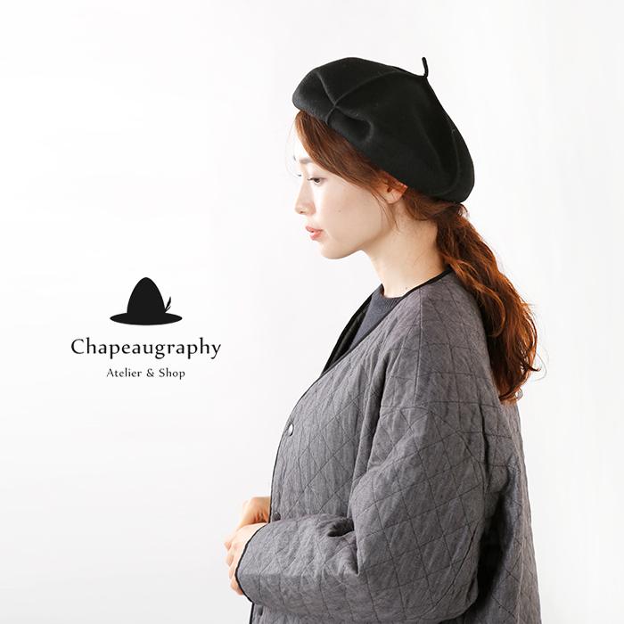 Chapeaugraphy(シャポーグラフィー)ウールフェルト変形バスクベレー 206