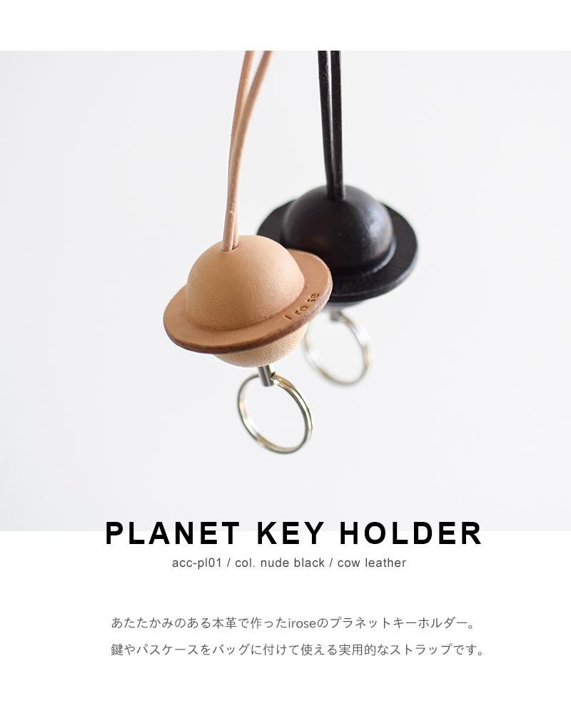 irose(イロセ)プラネットキーホルダー acc-pl01