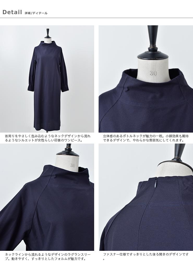 SI-HIRAI(スーヒライ)コットンニットツイルラバーカフドレス chaw20-4211l