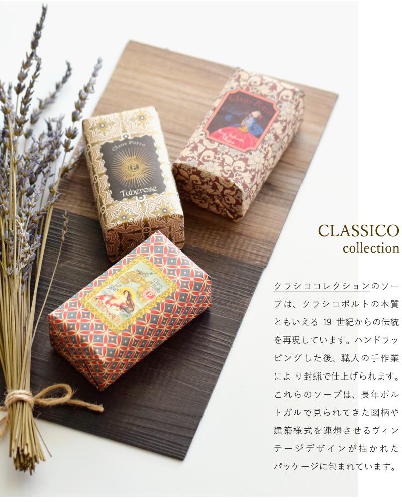 """CLAUS PORTO(クラウス・ポルト)ブレンドオイルソープ150g""""CLASSICO SOAP BAR"""" classico-soap-150g"""