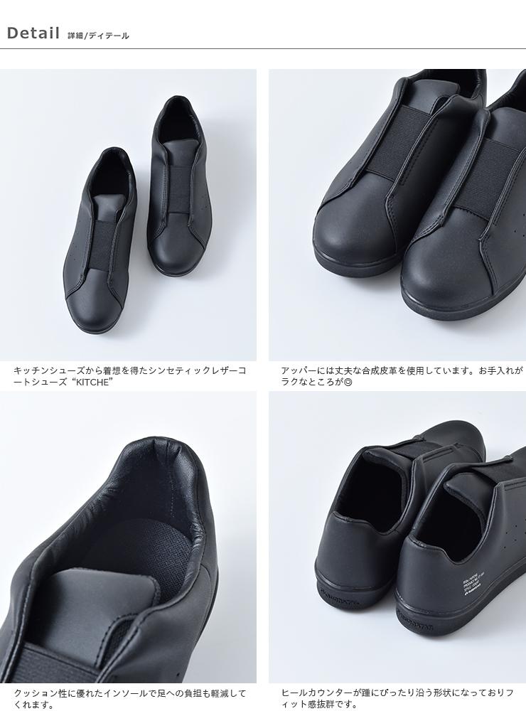 """moonstar 810s(ムーンスター エイトテンス)シンセティックレザーコートシューズ""""KITCHE"""" et001"""