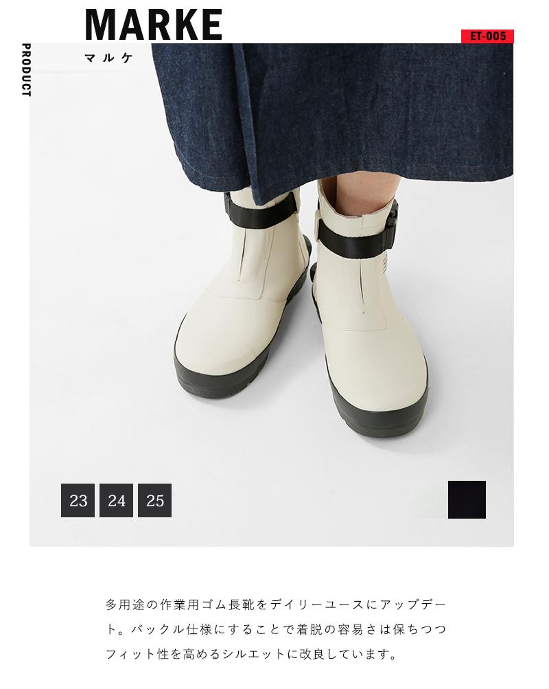 """moonstar 810s(ムーンスター エイトテンス)ラバーワークブーツ""""MARKE"""" et005"""