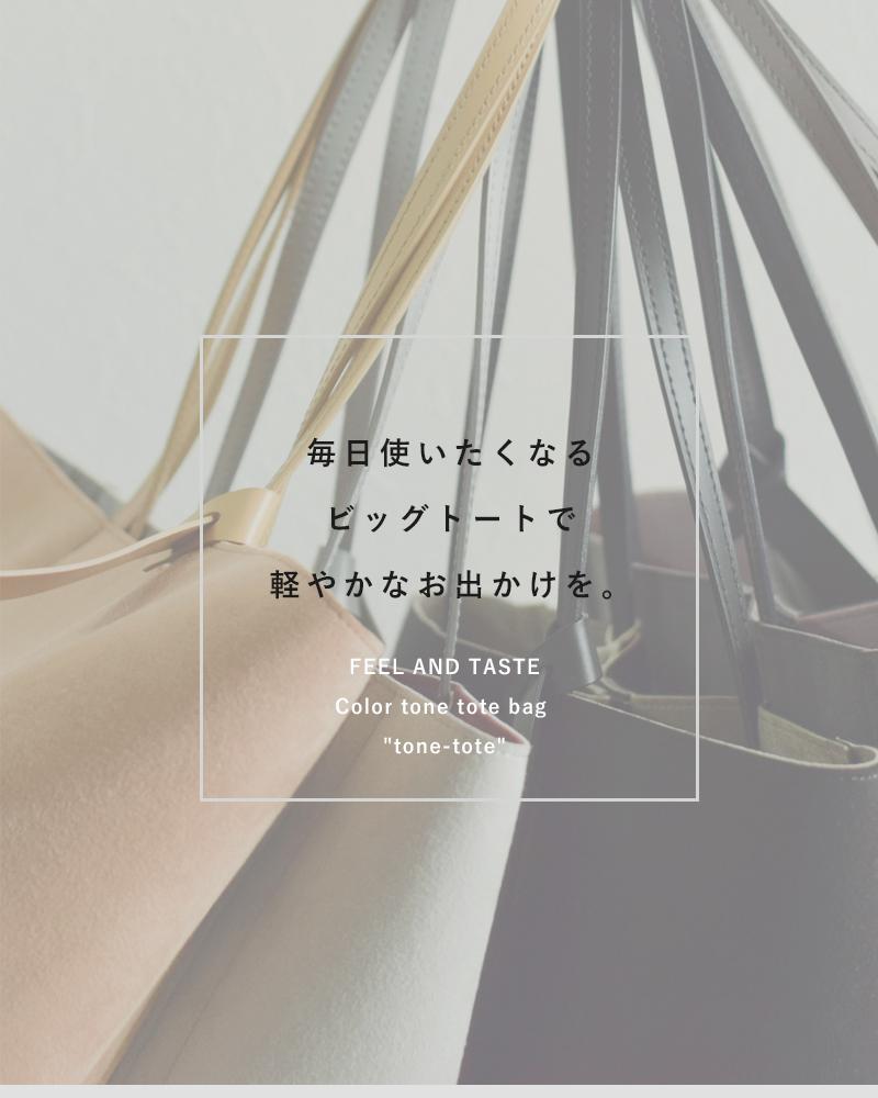 "FEEL AND TASTE(フィールアンドテイスト)カラートーントートバッグ""tone-tote"" f101h025"