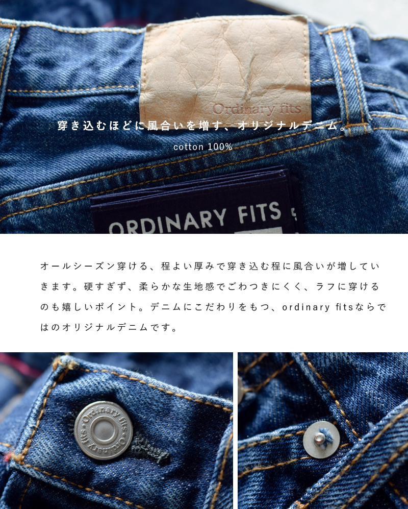 ordinaryfits(オーディナリーフィッツ)5ポケットアンクルユーズドデニムパンツ om-p020