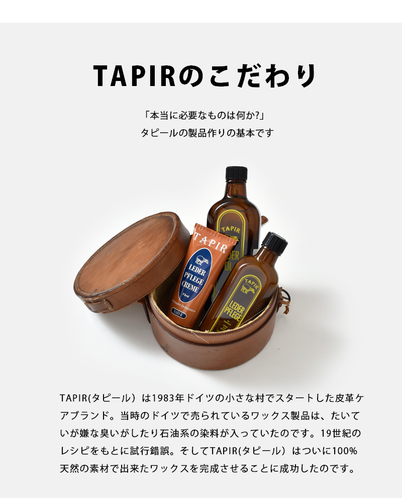 TAPIR(タピール)レーダーオイル tp002020