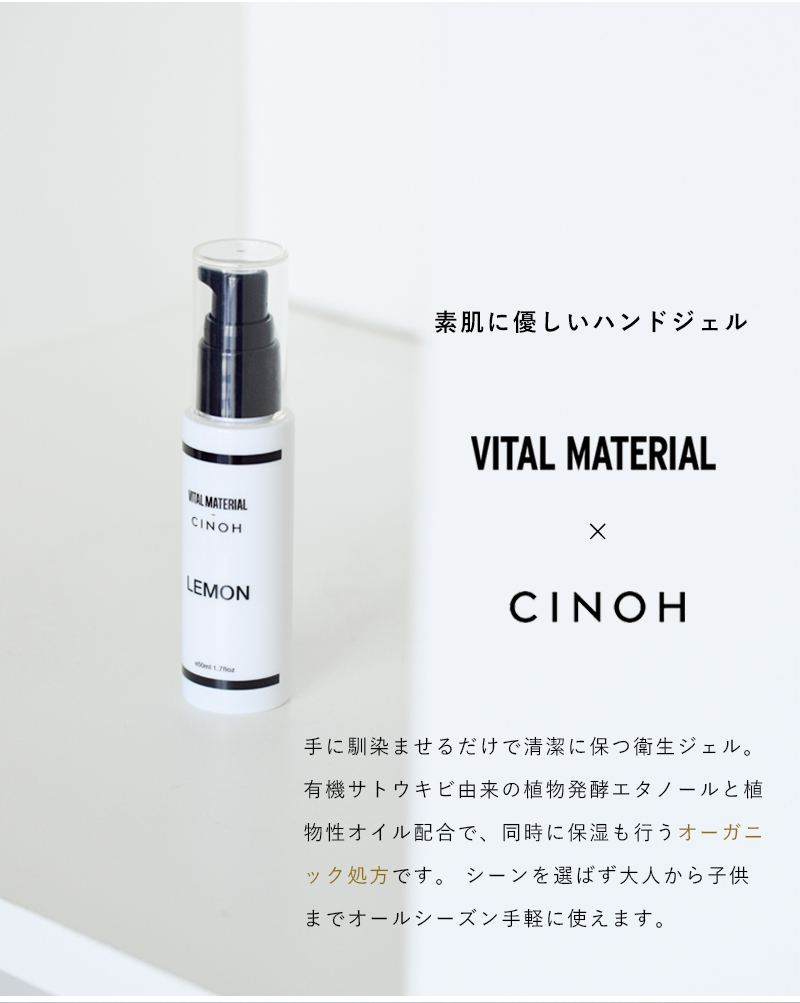 VITAL MATERIAL(ヴァイタル マテリアル)×CINOH(チノ)ハンドジェル vtl-gd-001