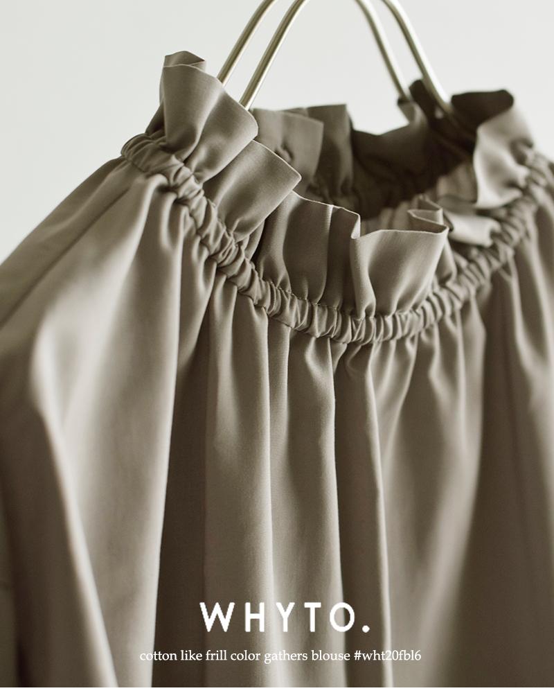 whyto(ホワイト)コットンライクフリルカラーギャザーブラウス