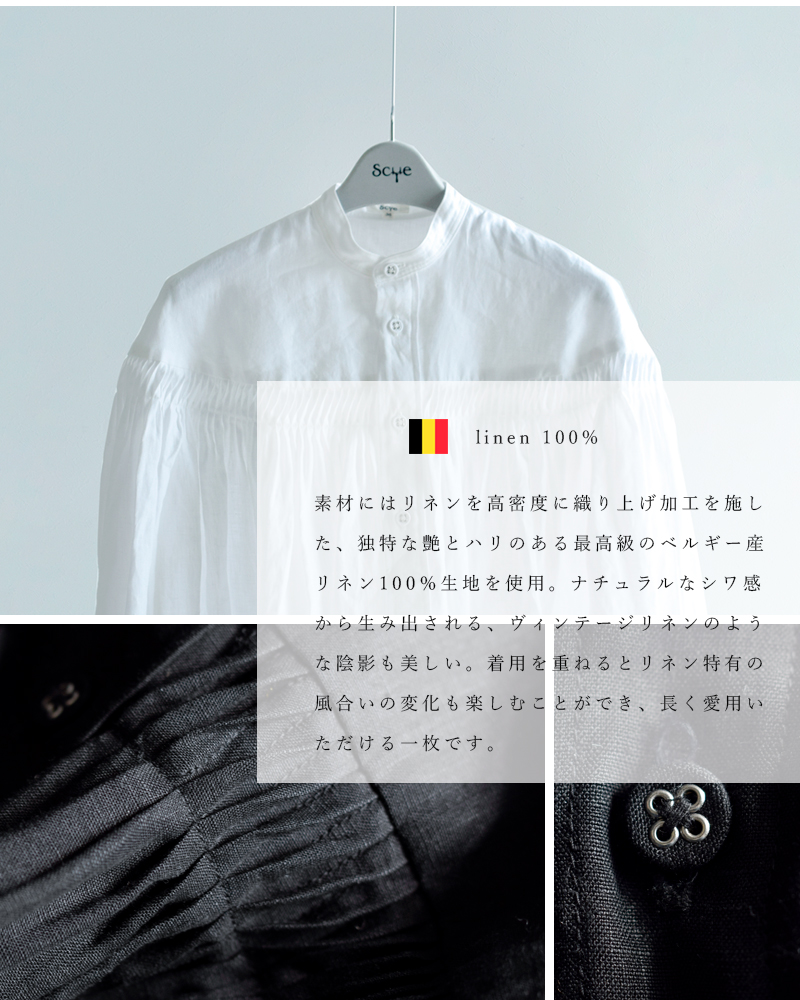 Scye(サイ)リネン高密度長袖ピンタックブラウス 1220-31038