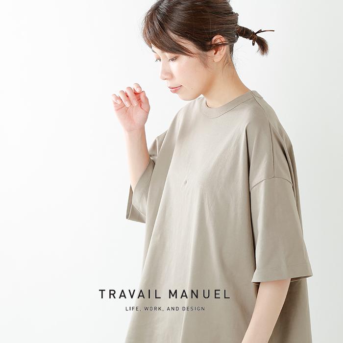 TRAVAIL MANUEL(トラバイユマニュアル)ミディ天竺ビッグTシャツ 201006