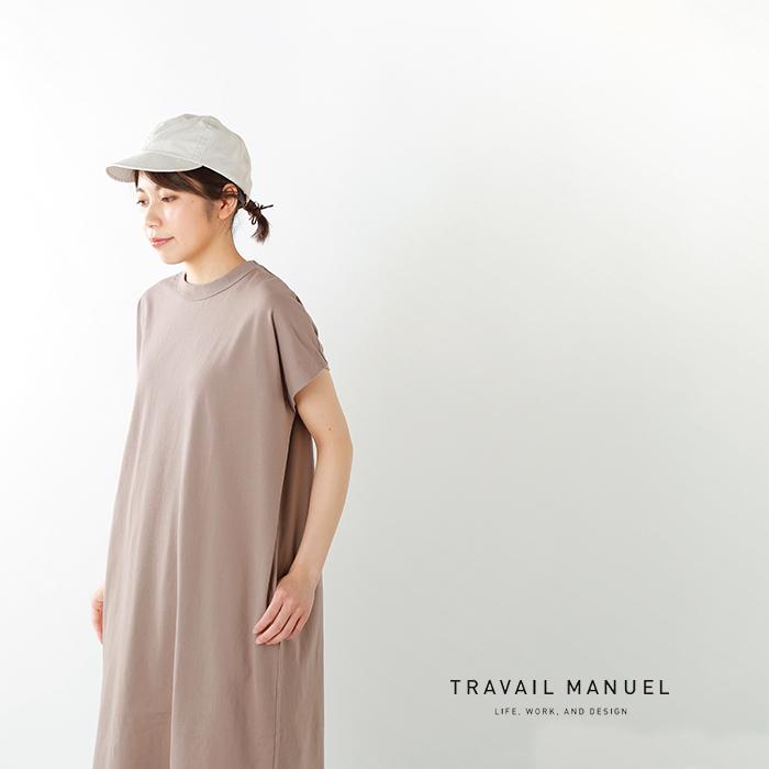 TRAVAIL MANUEL(トラバイユマニュアル)コットンクラシック天竺フレンチスリーブワンピース 201011