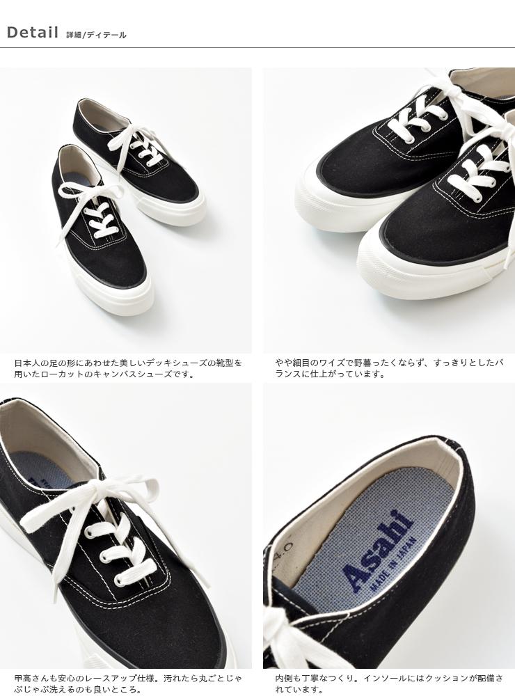 Asahi(アサヒ)キャンバスデッキシューズ asahi-l011