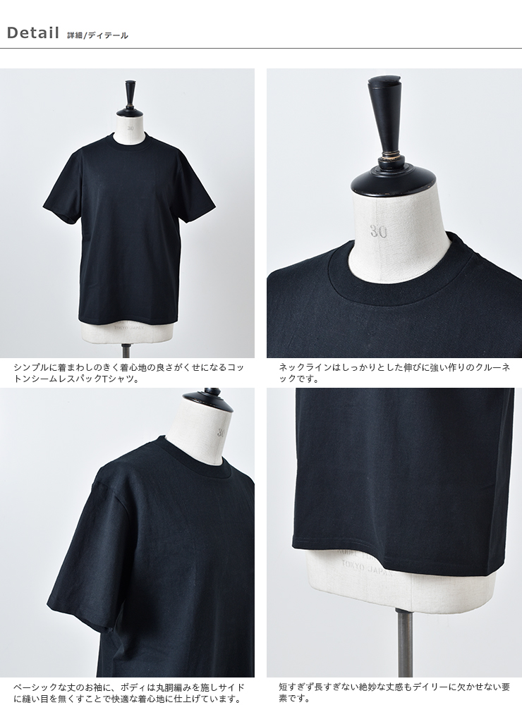 BATONER(バトナー)コットンシームレスパックTシャツ bn-20sm-038