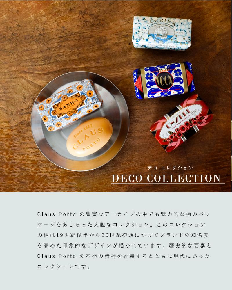 "CLAUS PORTO(クラウス・ポルト)シアバターソープ50g""DECO MINI SOAP"" deco-soap-50g"