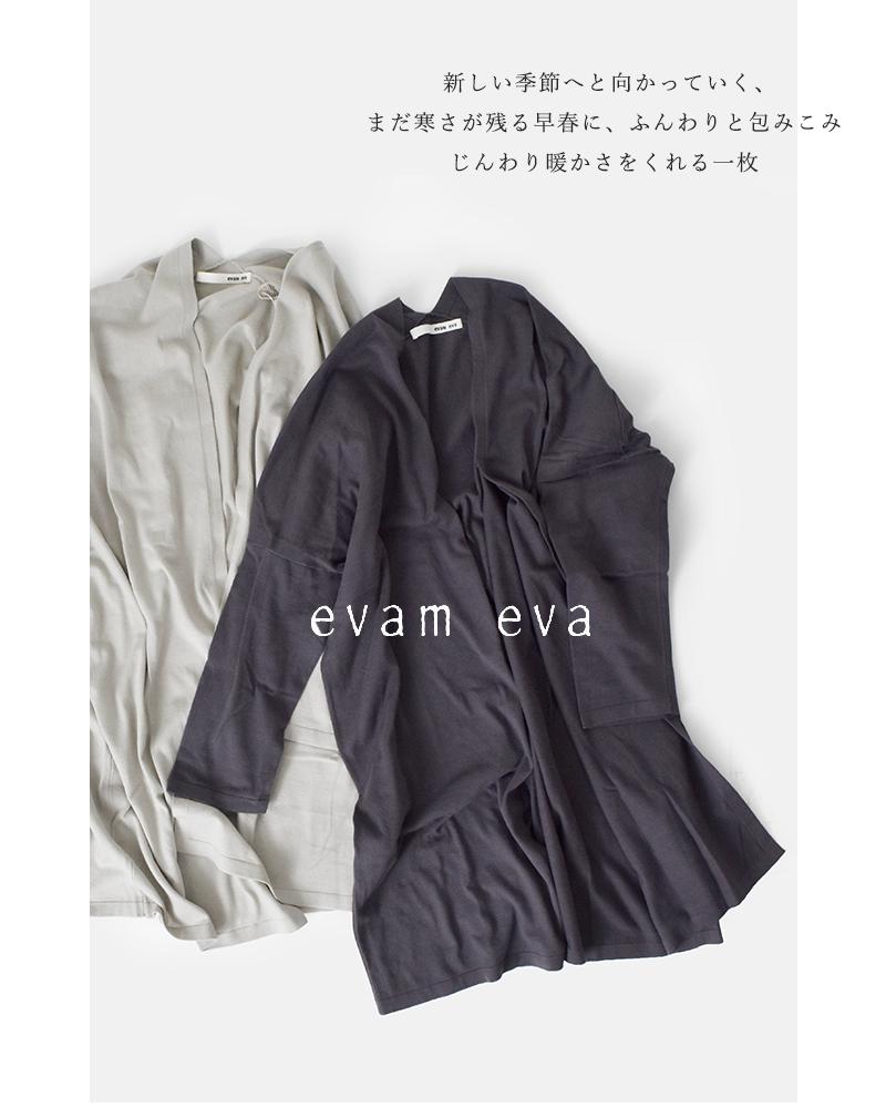 evameva(エヴァムエヴァ)シルクカシミヤコットンブレンドライジングヤーンローブe201k016