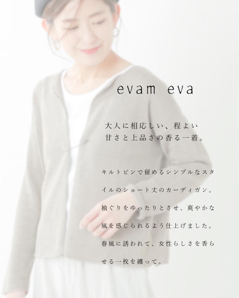 evam eva(エヴァムエヴァ)シルクノイルテープヤーンカーディガン e201k087