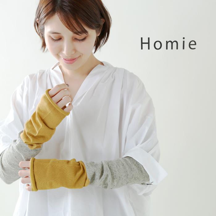 Homie(ホミー)UVカット綿麻2wayロングチューブ アームカバー&レッグウォーマー ha-002