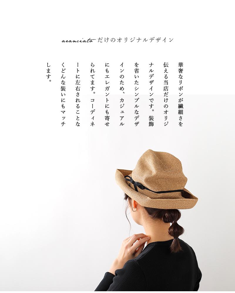 mature ha.(マチュアーハ)aranciato別注 グログラン細リボンペーパーブライドボックスハット mbox-101-thin
