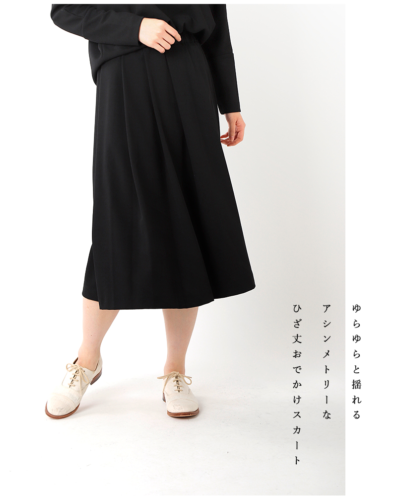 nooy(ヌーイ)接結ジョーゼットシネマスカート nsk08ss20