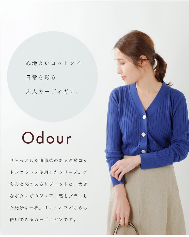 Odour(オウダー)強撚コットンVネック長袖カーディガン od-kn0133