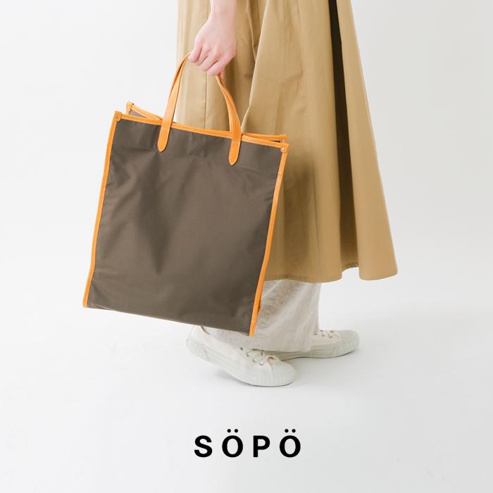 SOPO(ソポ)ナイロン×ベジタブルタンニンレザーノーブルスクエアトートバッグ so-017