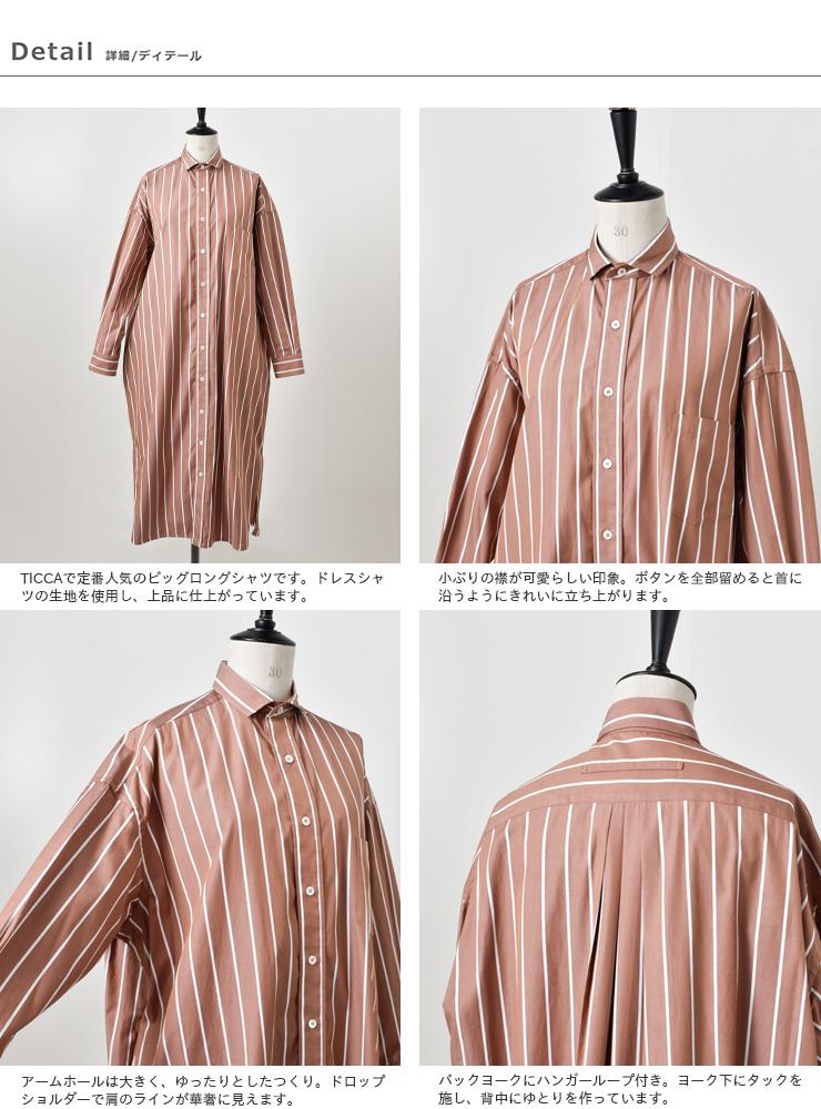 TICCA(ティッカ)コットンスクエアビッグロングシャツ tbks-015-033
