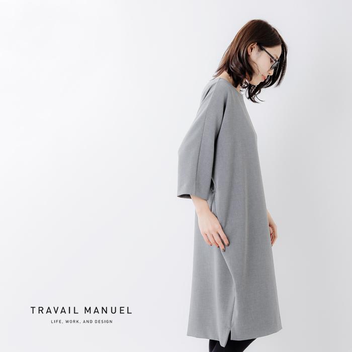 TRAVAIL MANUEL(トラバイユマニュアル)ダブルクロスコクーンスリットワンピース tm3002