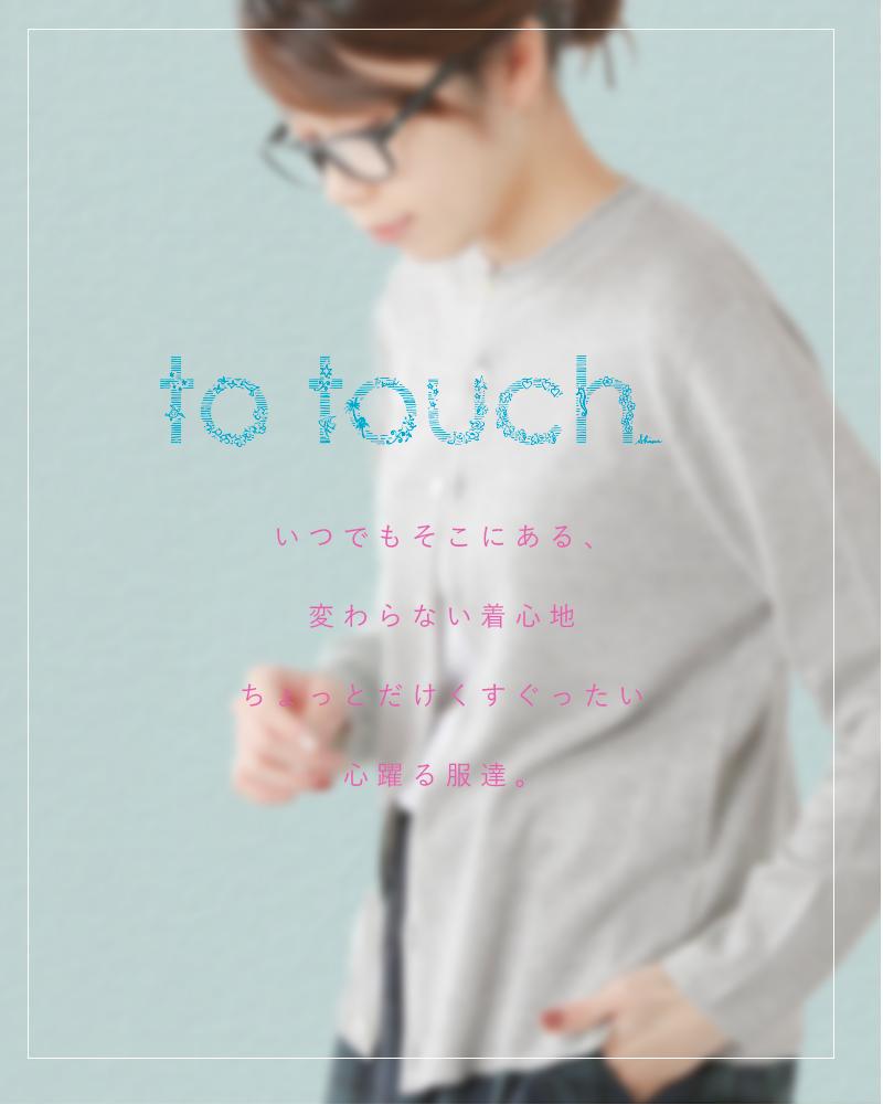 to touch(トゥータッチ)OTA KNITエコフィールカーディガン to20k-01