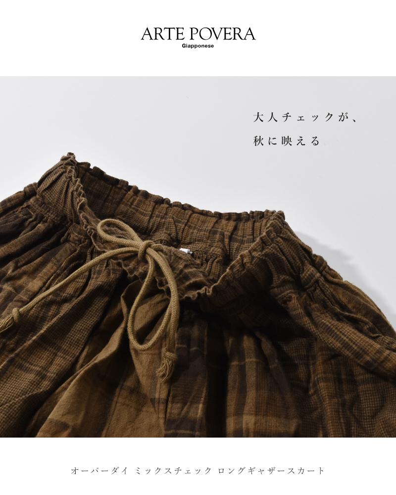 ARTE POVERA(アルテポーヴェラ)オーバーダイミックスチェックロングギャザースカート 21wi11