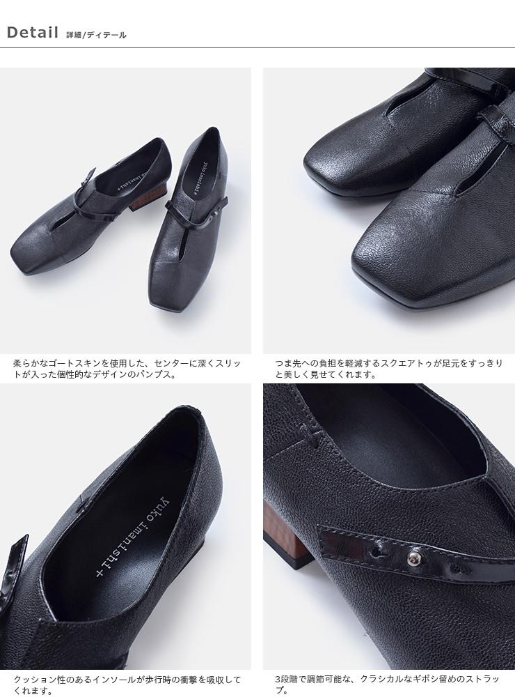 yuko imanishi+(ユウコイマニシプラス)ゴートレザースクエアートゥストラップパンプス 711076