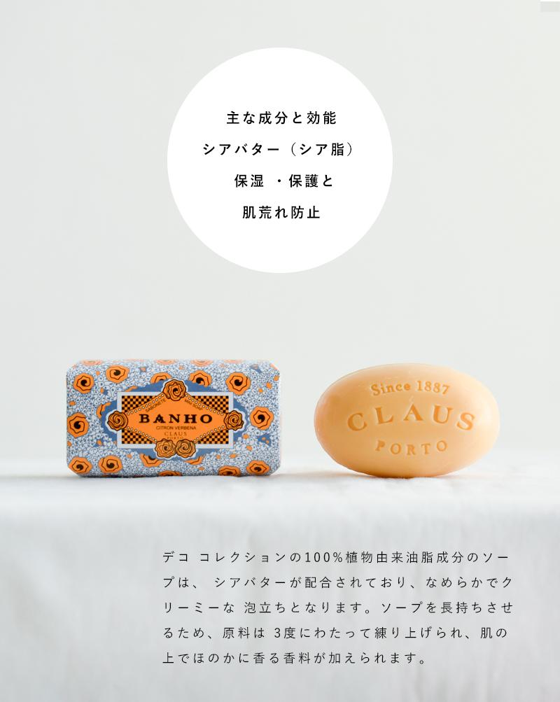 """CLAUS PORTO(クラウス・ポルト)シアバターソープ150g""""DECO SOAP BAR"""" deco-soap-150g"""