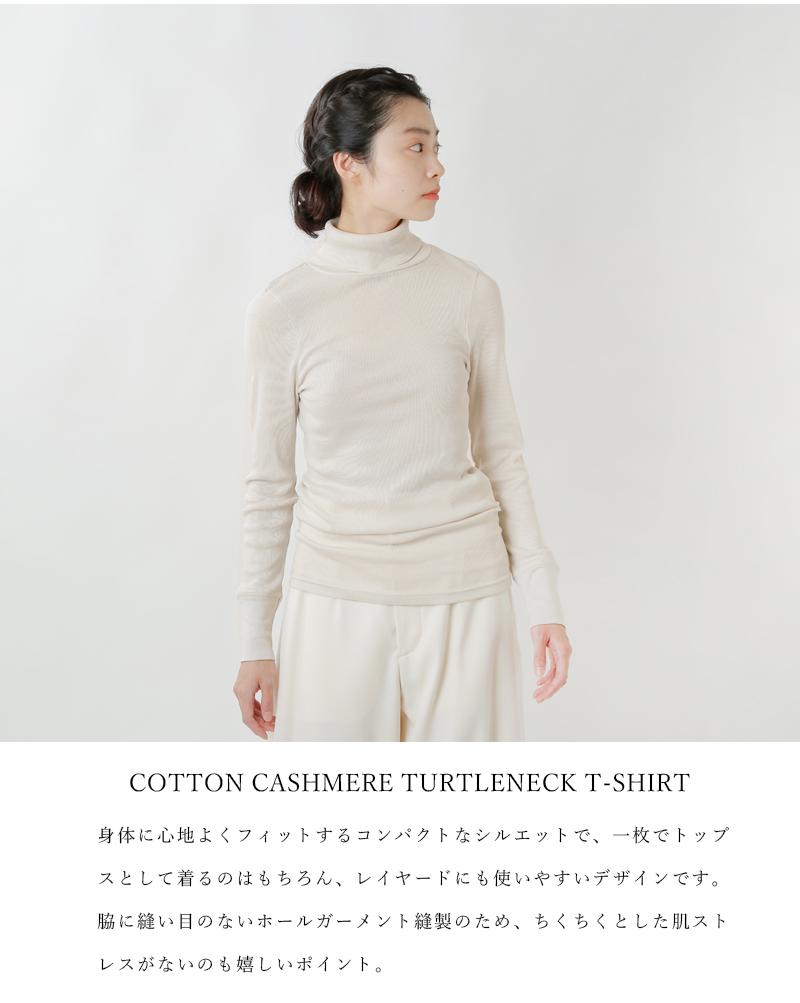 Gauze#(ガーゼ)コットンカシミヤタートルネックTシャツ g662