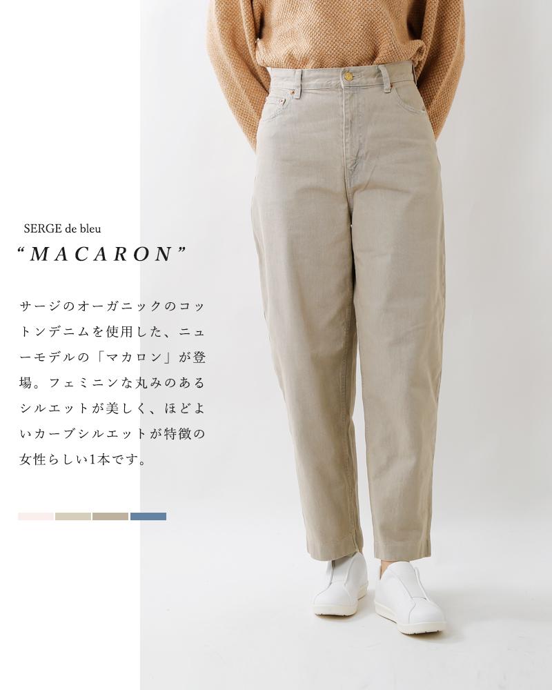 "SERGE de bleu(サージ)オーガニックコットンデニムパンツ""MACARON"" macaron-20800"