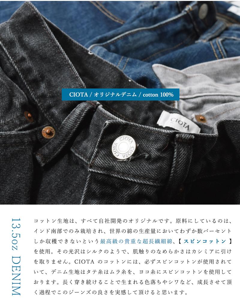 CIOTA(シオタ)スビンコットン13.5ozハイウエストデニムパンツ nptl-5hi