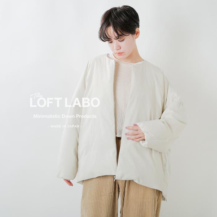 "The Loft Labo(ロフトラボ)×KAWADA FEATHER(カワダフェザー)ノーカラーオーバーダウンジャケット""DAMB"" tl21fjk55"