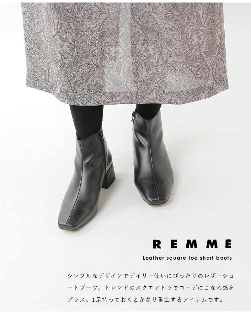 REMME(レメ)レザースクエアートゥーショートブーツ va-1684-na