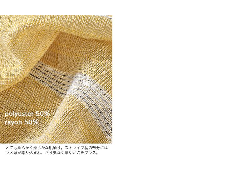 """UNMADE(アンメイド)大判メタリックボーダースカーフ""""Joyscarf""""82028"""