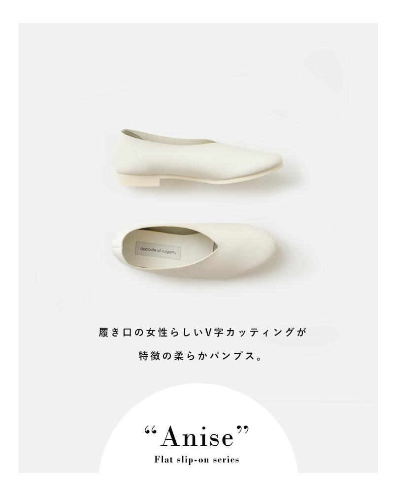 "opposite of vulgarity(オポジットオブブルガリティ)マイクロファイバーレザーVカットフラットパンプス""Anise"" anise"