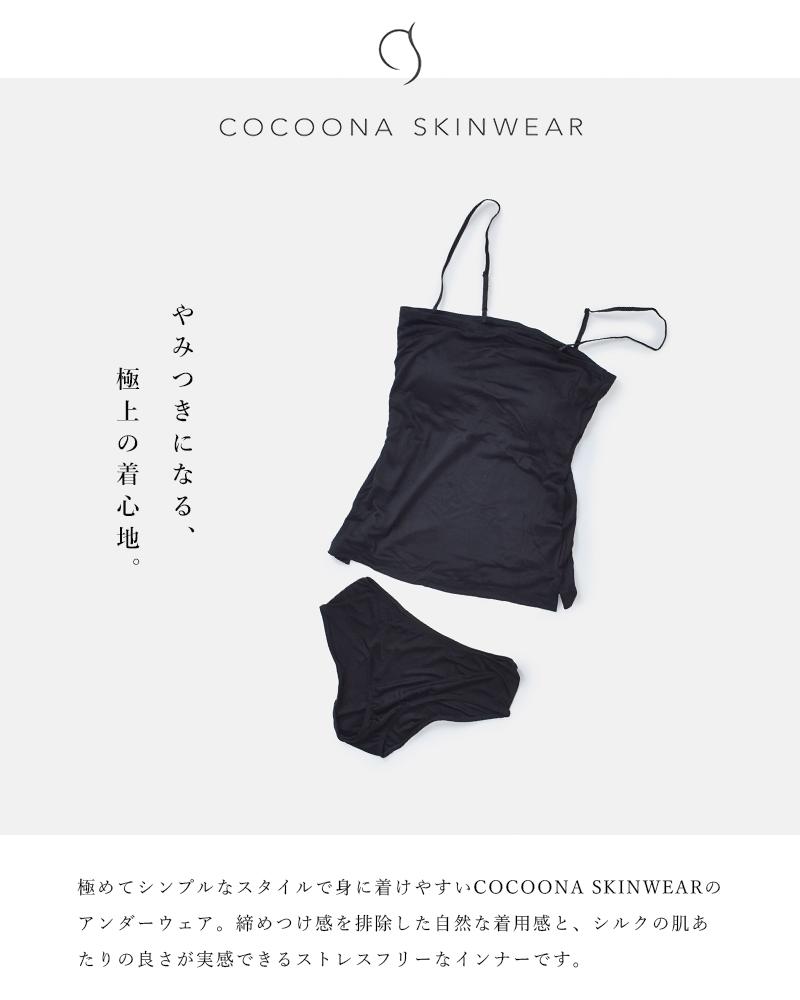 COCOONA SKINWEAR(コクーナスキンウェア)シルクハイゲージスムースベーシックショーツ bd18-048
