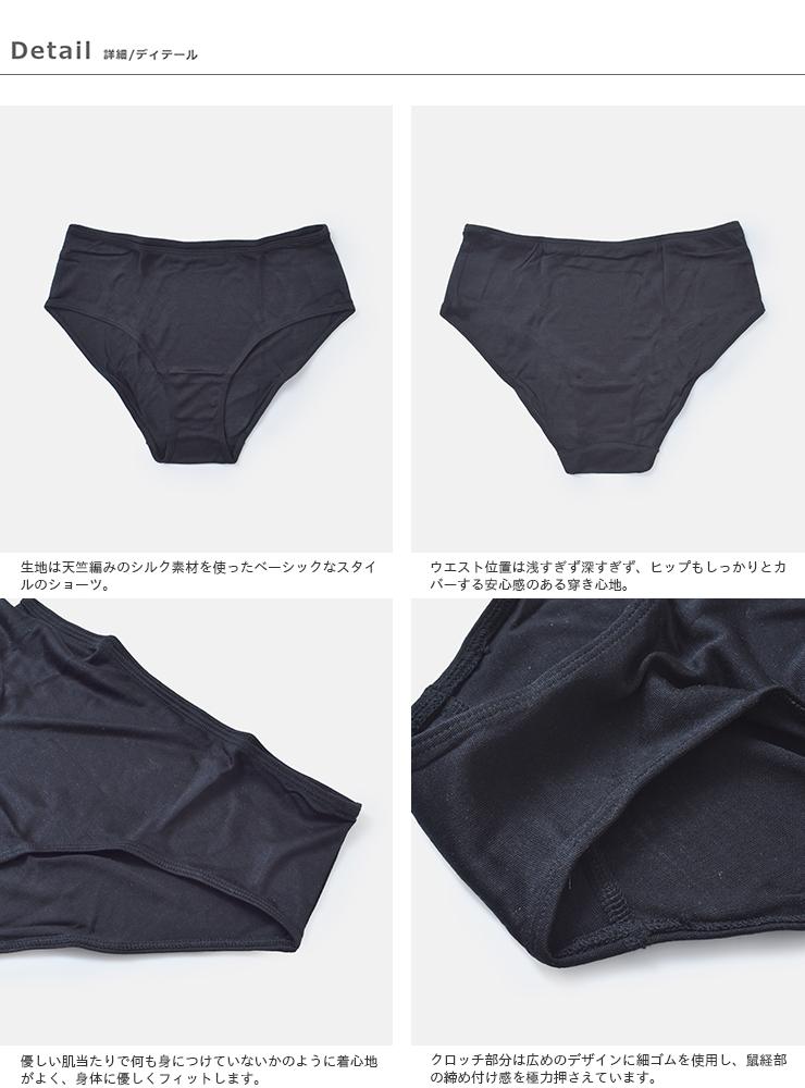 COCOONA SKINWEAR(コクーナスキンウェア)天竺編みシルクベーシックショーツ bd18-048-t