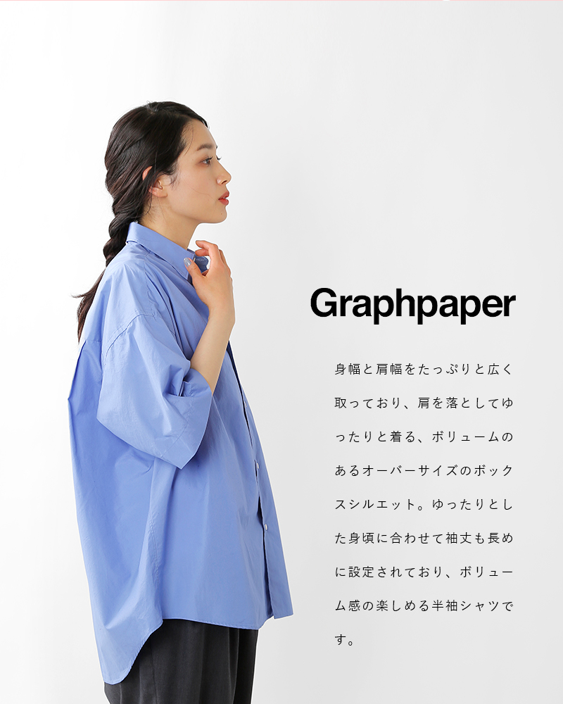 graphpaper(グラフペーパー)コットンブロードオーバーサイズショートスリーブレギュラーカラーシャツgm211-50625b