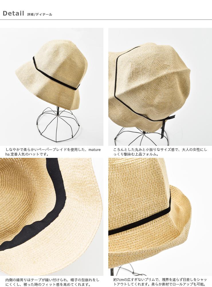 """mature ha.(マチュアーハ)ペーパーブレイドライトハット""""WP paper braid light hat short"""" mpb1-01s"""