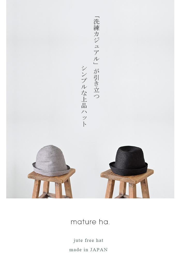 matureha.(マチュアーハ)ジュートフリーハットmsf-02-03